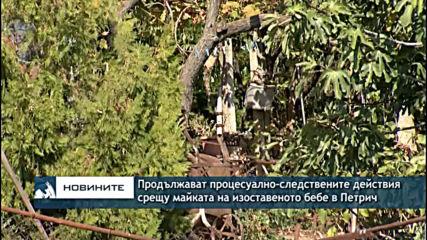 Продължават процесуално-следствените действия срещу майката на изоставеното бебе в Петрич