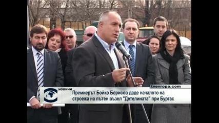 Премиерът с първа копка на пътен възел в Бургас