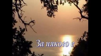 Планета обич в малки длани - Павел Димитров