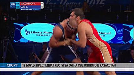 Спорт Канал 0 - 12.09.2019 г.