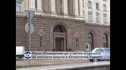 Росен Плевнелиев ще участва в срещата на местните власти в Югоизточна Европа