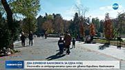 Взривиха два банкомата в София