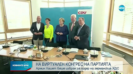 Избраха Армин Лашет за лидер на германските християндемократи