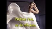 Родена съм - да обичам