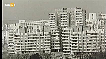 Векът на България: 1985