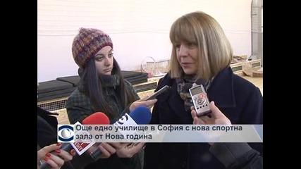 Още едно училище в София с нова спортна зала от Нова година
