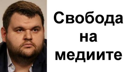 Свободни ли са медиите в България?