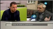 ГЕРБ: Програмата за саниране ще промени държавата
