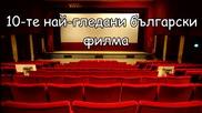 10-те най-гледани български филма