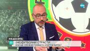 """САГАТА """"БФС"""": Кой ще оглави футболния съюз?"""