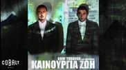 Goin' Through feat. Whitenoiz- Kainourgia Zoi