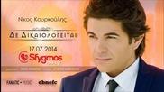 Novo.grcko.2014.promo.-->2015