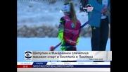 Макарайнен спечели масовия старт в Поклюка