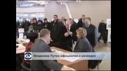 Владимир Путин официално е разведен