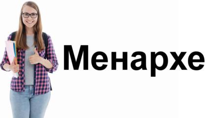 Менархе - какво трябва да знаем?