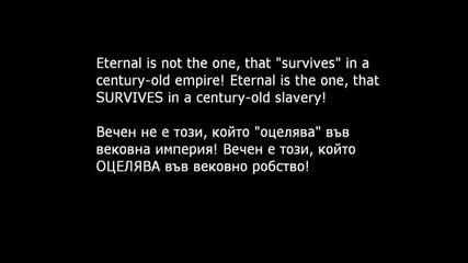 България е Вечна