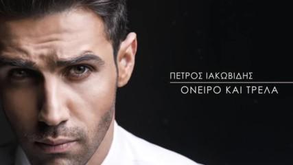 Петрос Яковидис ► Сън и Лудост