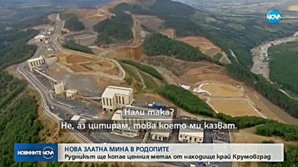 """Нова златна мина у нас - откриха рудника """"Ада тепе"""""""