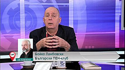 Има ли концепция за развитието на българския ПЕН-клуб?