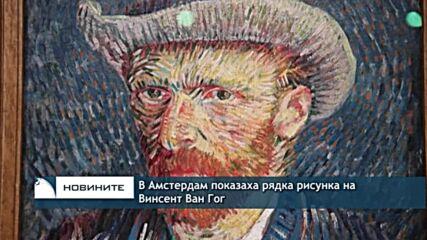 В Амстердам показаха рядка рисунка на Винсент Ван Гог