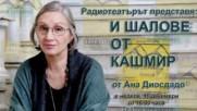 Ана Диосдадо - « И шалове от кашмир», радиотеатър