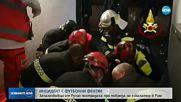 Двама души са в тежко състояние след инцидента в метрото в Рим