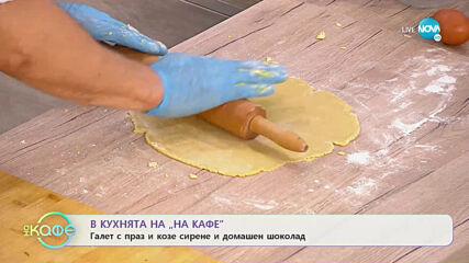 """Рецептата днес: Галет с праз и козе сирене и домашен шоколад - """"На кафе"""" (06.07.2020)"""