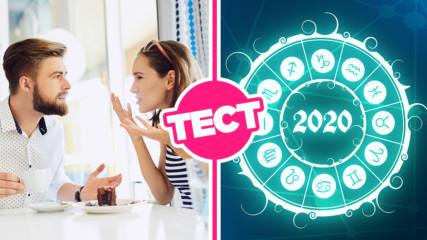 ТЕСТ: С коя зодия не трябва да започваш връзка през 2020 г.?