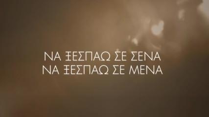 Natasa Theodoridou - S'agapaw m'akous (обичам те, чуваш ли..)
