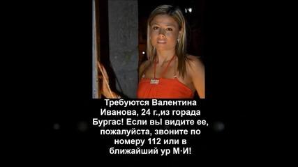 Wanted Valentina Ivanova from Bulgaria(3)