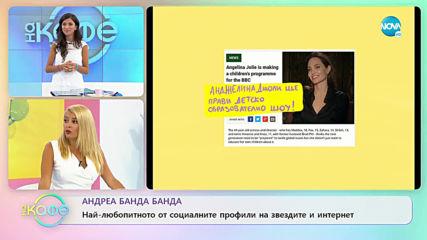 """Андреа Банда-Банда представя горещите новини от социалните мрежи - """"На кафе"""" (16.09.2019)"""