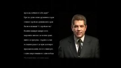 130 години от Освобождението на България от ТУРСКО РОБСТВО! ЕПОПЕЯ НА ЗАБРАВЕНИТЕ - Опълченците на Шипка - рецетира Янко Лозан
