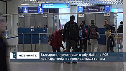 Българите, пристигащи в Абу Даби - с PCR, под карантина и с проследяваща гривна