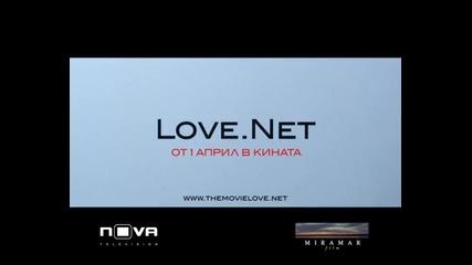 Love.net тийзър - Първо трябва да се срещнем