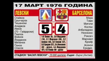 Левски един велик отбор