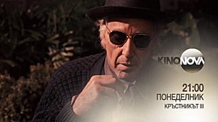 """""""Кръстникът III"""" на 24 май, понеделник от 21.00 ч. по KINO NOVA"""