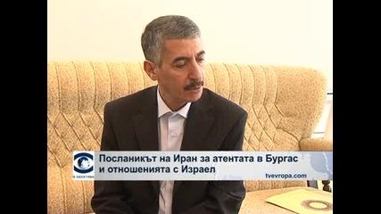 Посланикът на Иран за атентата в Бургас и отношенията с Израел