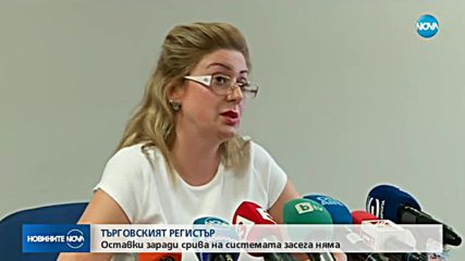 Директорът на Агенцията по вписванията: Няма изгубена информация