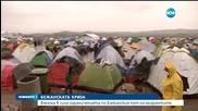 Влязоха в сила ограниченията по Балканския път на мигрантите
