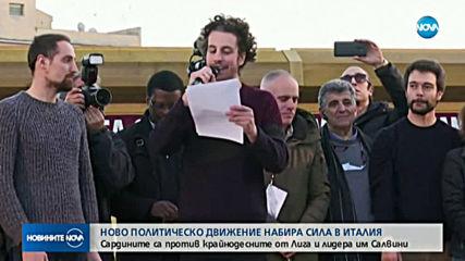 """""""Сардините"""" излязоха на протест в Италия"""