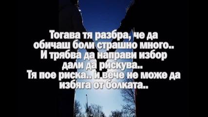 ...любовта боли...