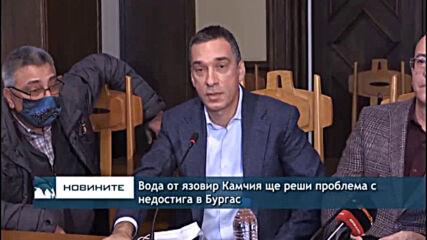 Вода от язовир Камчия ще реши проблема с недостига в Бургас