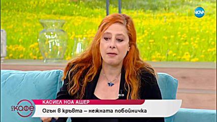 """""""На кафе"""" с актрисата Касиел Ноа Ашер"""