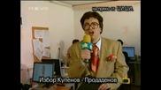 (господари на изборите - 07.06.2009г.) Избор Купенов Проданов