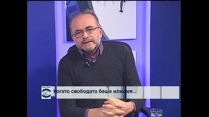 Владимир Левчев: ЕС е най-доброто, което се е случило на България