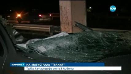 """Трима души загинаха при тежък инцидент на магистрала """"Тракия"""""""