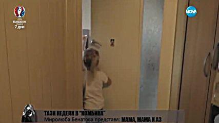 Очаквайте в Миролюба Бенатова представя: Мама, мама и аз