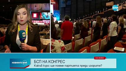 Станишев и Пирински в ръководството на 50-ия конгрес на БСП