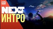 NEXTTV 030: Интро