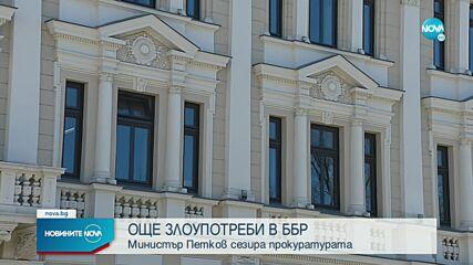 ББР дава на прокуратурата сигнал за кредит за 100 милиона